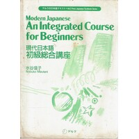 An Integrated Course For Beginners. Modern Japanese